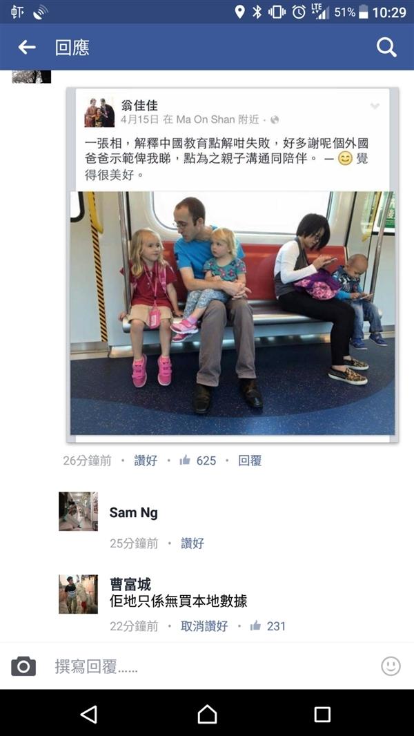 老外享天伦 中国父母却低头玩手机?网友神吐槽 -  - 真光 的博客