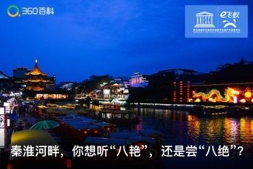 """秦淮河畔,你想尝""""八绝""""吗?"""