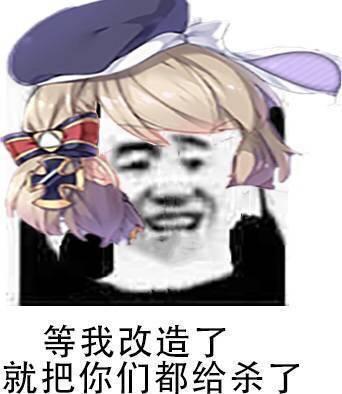 文件:表情包124.jpg - 碧蓝航线海事局_碧蓝航线wiki图片