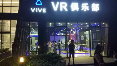HTC Vive首个官方VR俱乐部在深圳开业 实为体验店