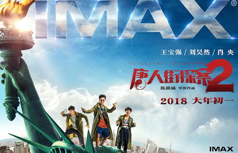 """电影《唐人街探案2》曝IMAX版海报华纳助力海外发行大年初一同步""""弄喜"""""""