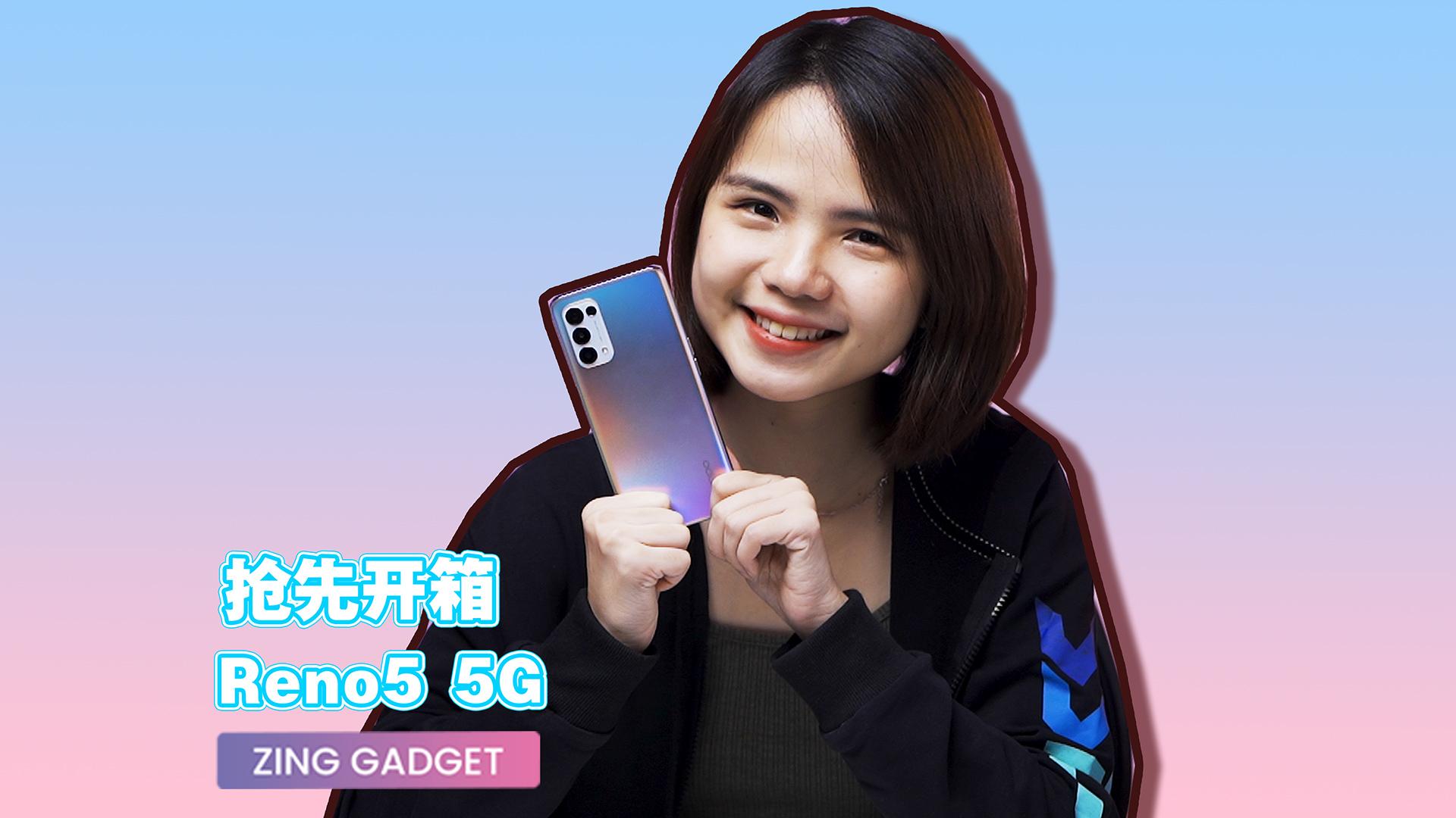 ZG|焕采人像 5G 手机!OPPO Reno 5 开箱测评!