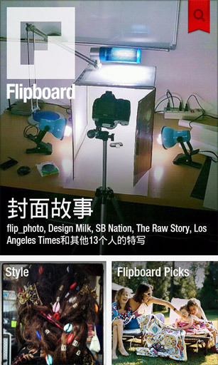 Flipboard截图1