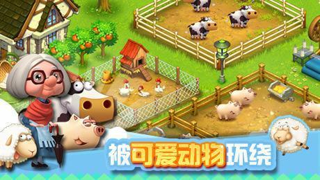 全民农场截图4