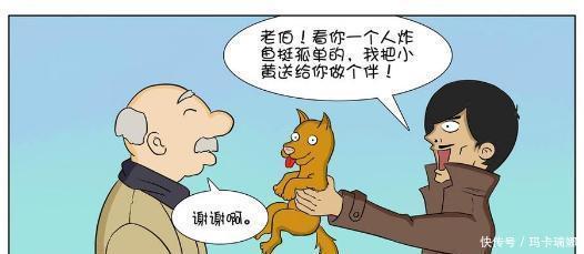 搞笑漫画:拥有一只主人的狗真是漫画的福气!流汉化一本忠心图片