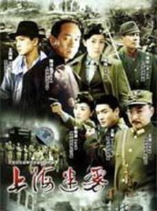 上海迷雾(全24集)