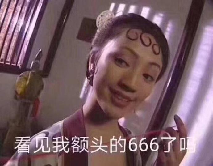 你看见我额头的666了么表情包