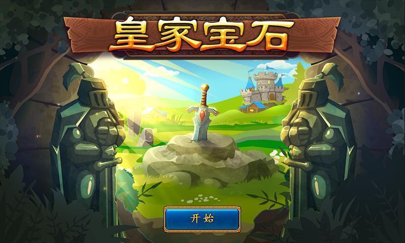 皇家宝石游戏截图