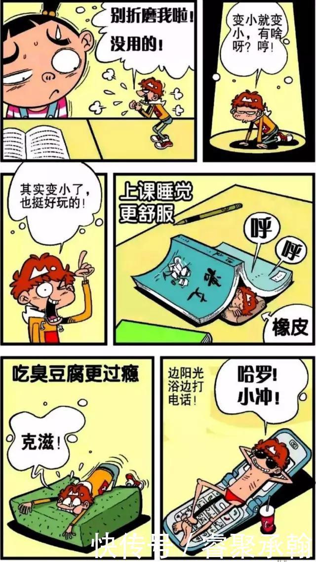 阿衰漫画阿衰变小以后,跟大家玩的不亦乐乎!肉漫画肉色a漫画图片
