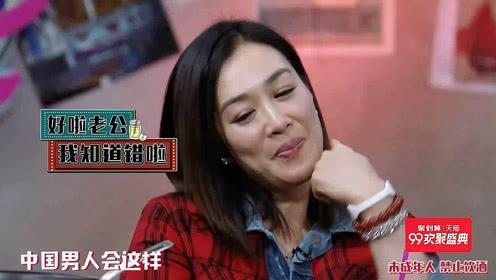 《举杯呵呵喝》钟丽缇首谈婚后两人矛盾处理,张伦硕赚到了