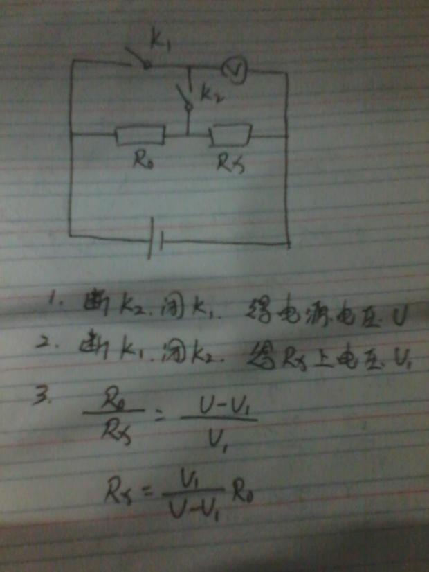 如何用一个电压表,一个已知电阻r0