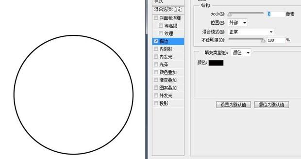在PS用椭圆工作画一个空心圆,且要描边