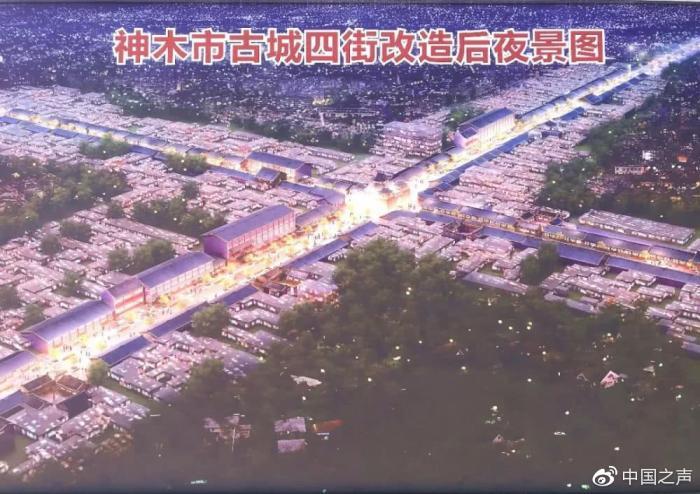 陕西神木古城拆老街建仿古建筑搞旅游?官方称乌龙