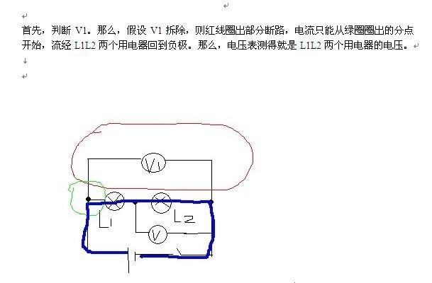 初二物理中如何在实物图中判断电压表所测的是那个用电器或电池.