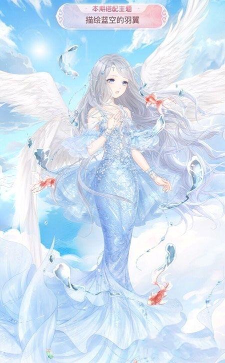 奇迹暖暖描绘蓝空的羽翼怎么搭配 评选赛高赞攻略