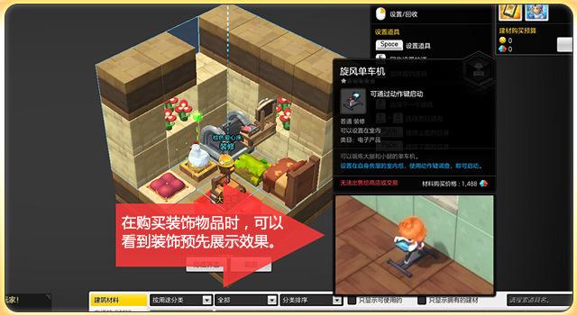DIY建造玩法3.jpg