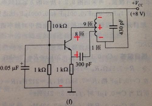 从电路图中如何用相位平衡条件判断能否
