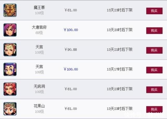 梦幻西游:61买价值上千的账号,会不会是个骗局?