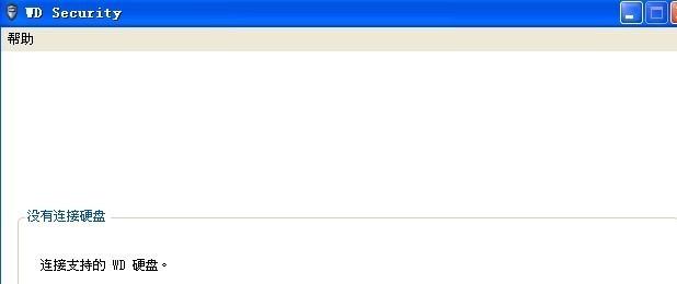 在wd加密软件里没有找到wd硬盘怎么回事?