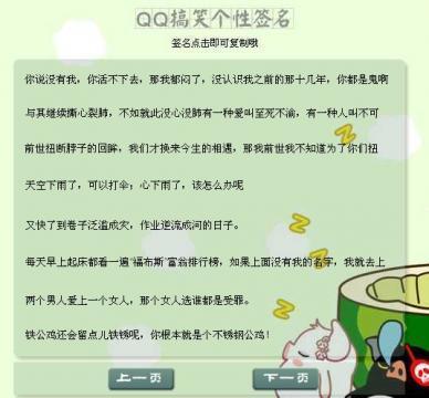 qq个性签名的修改怎么改不了