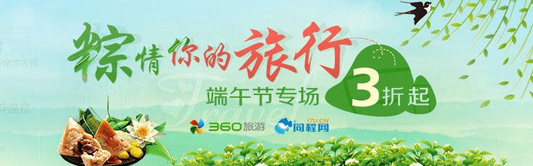 摩锐水世界  |欢乐谷|北京蓝天城|蟹岛嘉年华游乐园|八达岭野生动物