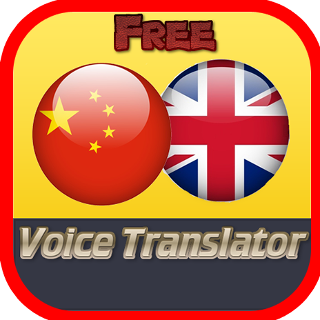 英漢字典 EC Translator