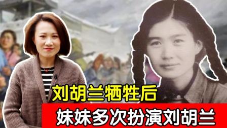 刘胡兰牺牲后,她的妹妹继承遗志,多次扮演刘胡兰