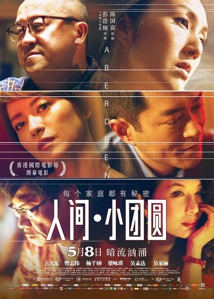 《人间·小团圆 香港仔》电影海报