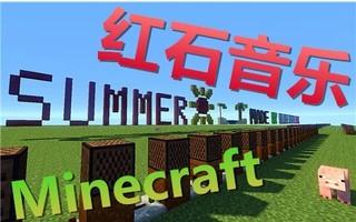 【Minecraft我的世界】红石音乐 - Summer【by小兰】.jpg