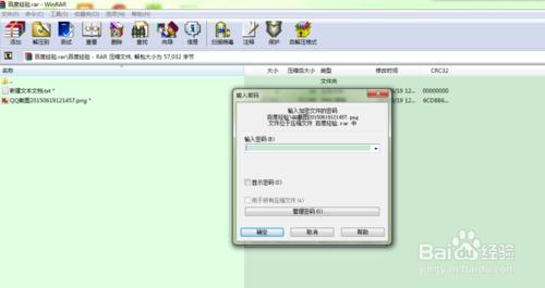 用文件夹加密超级大师给文件夹设置密码的方法