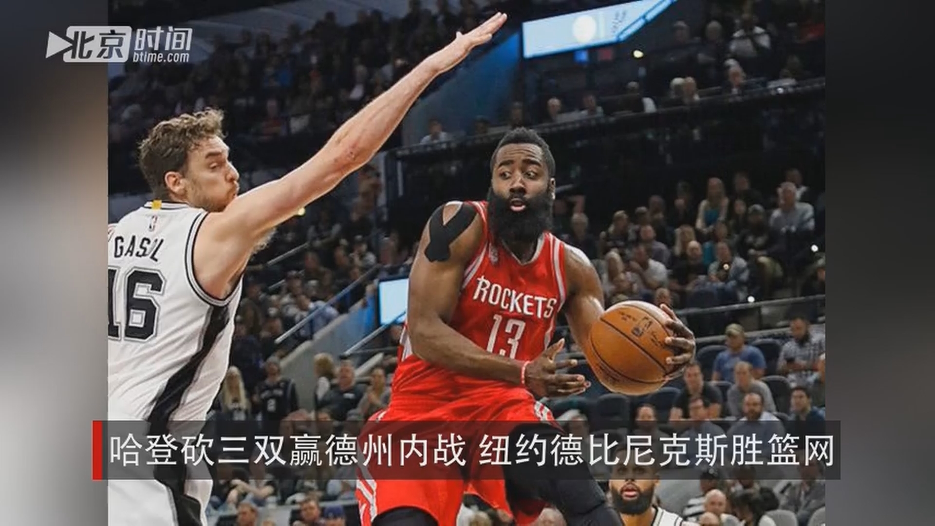 Harden cut 3 big four 88 win the civil war in Dezhou