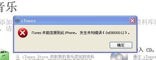 大神么这是为啥 - 360手机助手苹果版 - 360论坛