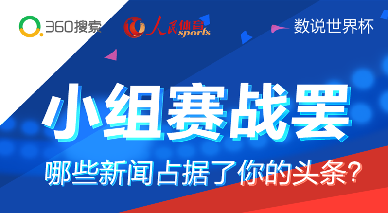 360搜索联合人民体育带你走进世界杯大数据