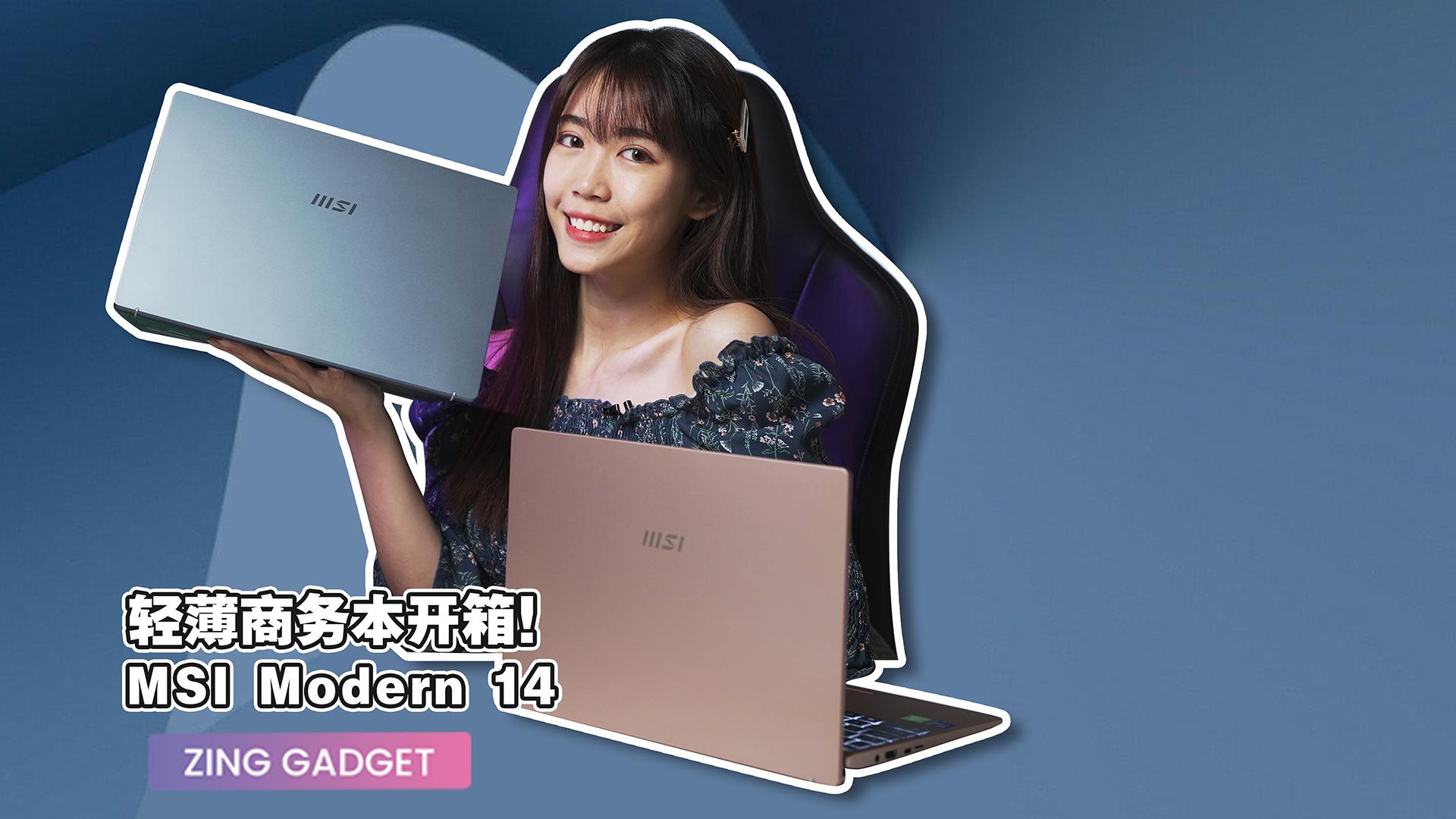 ZG MSI Modern 14 轻薄商务本开箱!