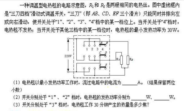 一种调温型电热毯的电路示意图