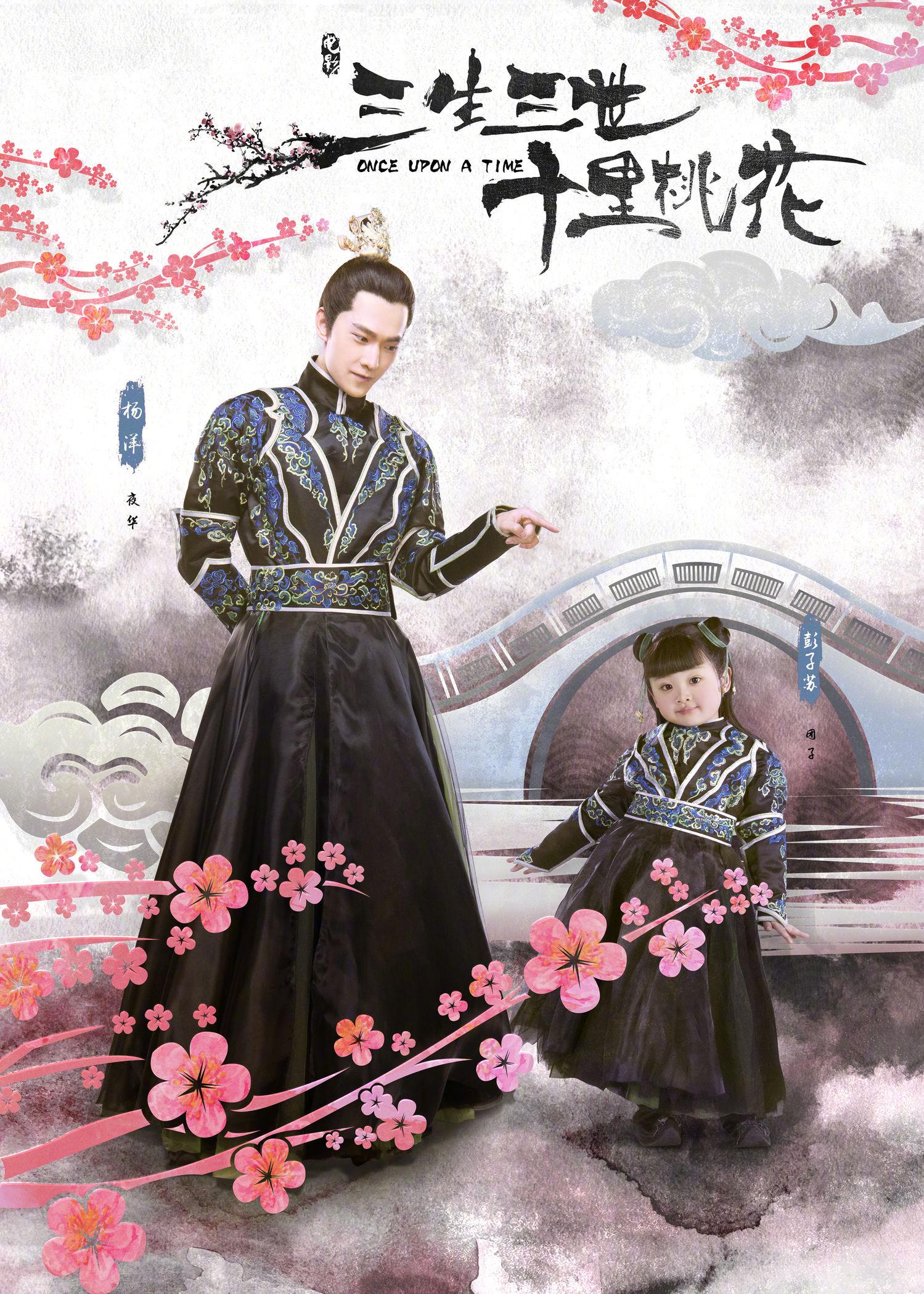 电影《三生三世十里桃花》发布父亲节专属海报 夜华团子逗趣画风可爱