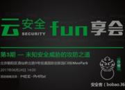 【6月24日】云安全fun享会第三期 《未知安全威胁的检测与防御》