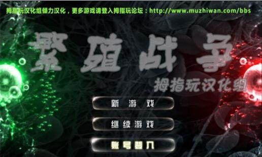 繁殖战争中文汉化版截图1