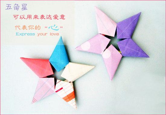折纸立体五角星啊?
