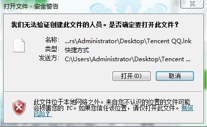 打开桌面图片显示我们无法验证创建此文件夹人员图片