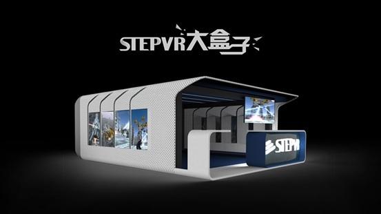 STEPVR携大空间双人VR游戏成功抢镜ChinaJoy