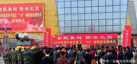 菏泽资源网|[推荐]全民参与菏泽市开发区举办2018年消防安全宣传月活动