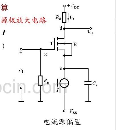 由电流源提供偏置的nmos共源极放大电路rg作用