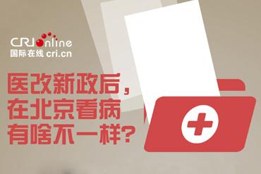 医改新政后,北京看病新体验