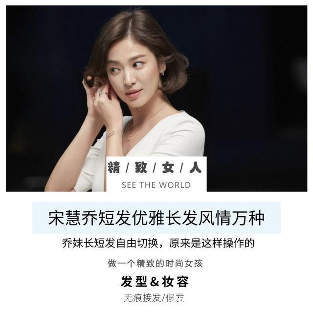 宋慧乔短发知性优雅,长发风情万种,她是怎么做到自由切换的?