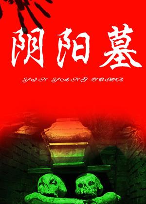 阴阳墓(剧情片)
