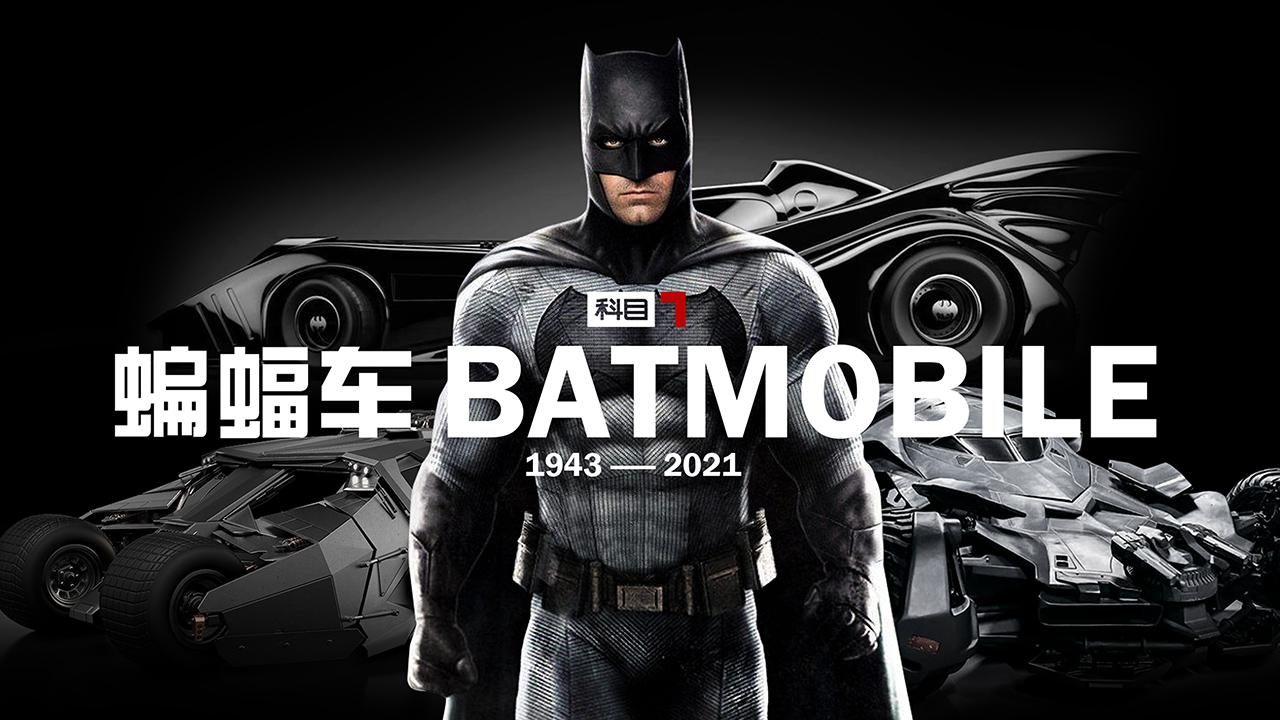 影史中蝙蝠车的最全面盘点!哪一台才是你最钟意的?