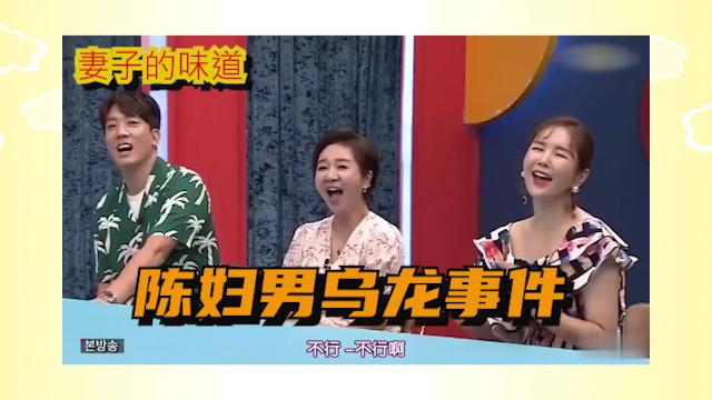妻子的味道:陈华去逛超市,没想到闹出了笑话!