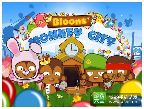 游戏色彩非常丰富,以卡通手法绘画,特别是猴子们调皮捣蛋的模样非常