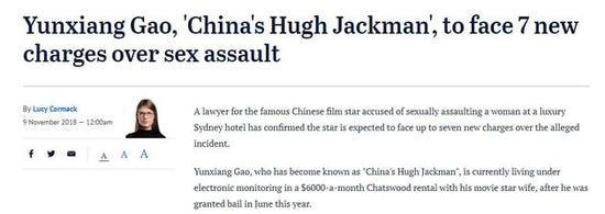 律师证实!高云翔将面临7项新增控罪包括非法拘禁